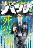 月刊コミックバンチ