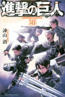 進撃の巨人(26) attack on titan