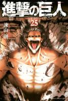 進撃の巨人(25) attack on titan