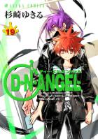 D・N・ANGEL 19巻