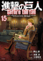 進撃の巨人 Before the fall(15)