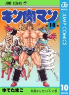 キン肉マン(10)