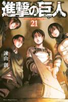 進撃の巨人(21) attack on titan