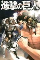 進撃の巨人(19) attack on titan