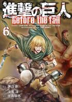 進撃の巨人 Before the fall(6)