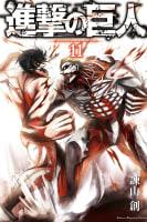 進撃の巨人(11) attack on titan