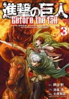 進撃の巨人 Before the fall(3)