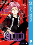 エルドライブ【elDLIVE】(9)