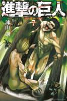 進撃の巨人(7) attack on titan