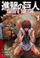 進撃の巨人 Before the fall(1)