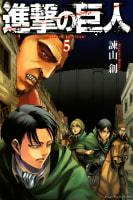 進撃の巨人(5) attack on titan