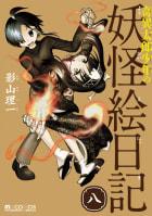 奇異太郎少年の妖怪絵日記(八)