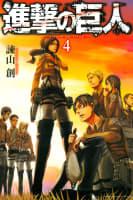 進撃の巨人(4) attack on titan