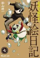 奇異太郎少年の妖怪絵日記(七)