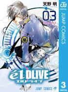 エルドライブ【elDLIVE】(3)