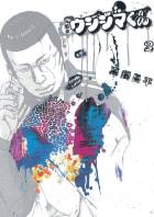 闇金ウシジマくん(2)