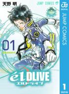 エルドライブ【elDLIVE】(1)