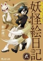 奇異太郎少年の妖怪絵日記(弐)