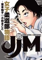 JJM 女子柔道部物語(5)