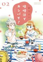 味噌汁でカンパイ!(2)