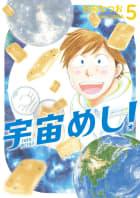 宇宙めし! 5巻