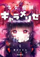 乙女怪獣キャラメリゼ 1