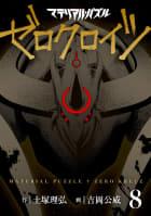 マテリアル・パズル ゼロクロイツ(8)
