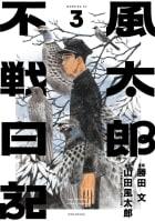 風太郎不戦日記 3巻