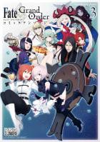 Fate/Grand Order コミックアンソロジー VOL.3