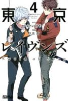 東京レイヴンズ Sword of Song(4)