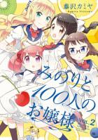 みのりと100人のお嬢様【カラーページ増量版】 2巻