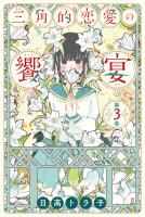 三角的恋愛の饗宴 (3)
