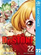 Dr.STONE 22巻