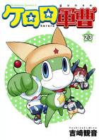 ケロロ軍曹(23)