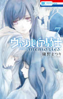 ヴァンパイア騎士 memories 7巻