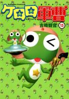 ケロロ軍曹(13)