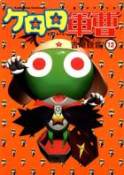 ケロロ軍曹(12)