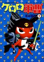 ケロロ軍曹(9)