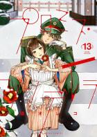 プロミス・シンデレラ 13巻