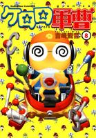 ケロロ軍曹(8)