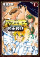 聖闘士星矢 NEXT DIMENSION 冥王神話(11)