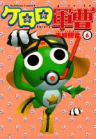 ケロロ軍曹(6)
