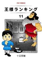 王様ランキング11巻