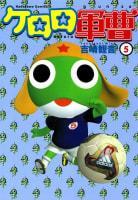 ケロロ軍曹(5)