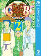 増田こうすけ劇場 ギャグマンガ日和GB(2)