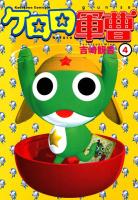 ケロロ軍曹(4)