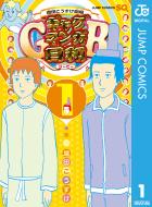 増田こうすけ劇場 ギャグマンガ日和GB(1)