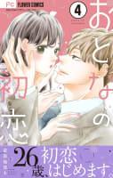おとなの初恋【マイクロ】 4巻