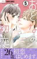 おとなの初恋【マイクロ】 5巻