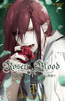 Rosen Blood~背徳の冥館~ 4巻